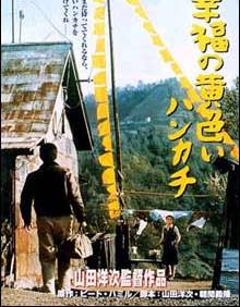 Yellow Handkerchief Shiawase no kiiroi hankachi DVD Review